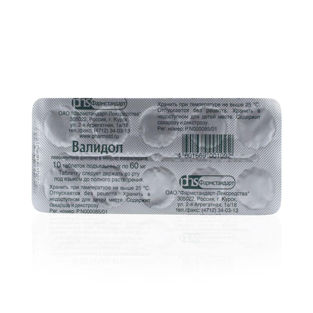 Валидол, 60 мг, таблетки подъязычные, 10 шт. — купить в Самаре, инструкция по применению, цены в аптеках, отзывы и аналоги. Производитель Фармстандарт