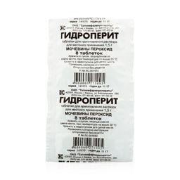 Гидроперит, 1.5 г, таблетки для приготовления раствора для местного применения, 8 шт.