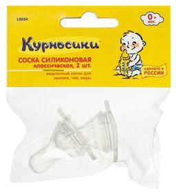 Курносики соска силиконовая классическая 0 мес+, арт. 12054, медленный поток, для бутылочек со стандартным горлом, 2 шт.