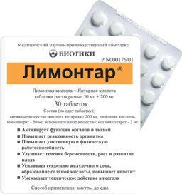 Лимонтар, таблетки растворимые, 30 шт.