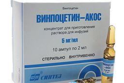 Винпоцетин-АКОС, 5 мг/мл, концентрат для приготовления раствора для инфузий, 2 мл, 10 шт.