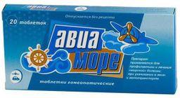 Авиа-Море, таблетки для рассасывания, 20 шт.