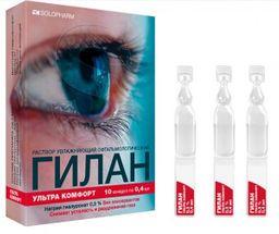 Гилан Ультра комфорт, 0.3%, капли глазные, 0.4 мл, 10 шт.