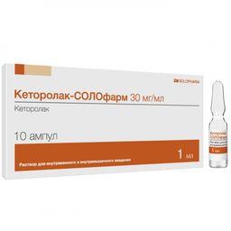 Кеторолак-СОЛОфарм, 30 мг/мл, раствор для внутривенного и внутримышечного введения, 1 мл, 10 шт.