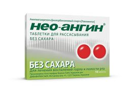 Нео-Ангин, таблетки для рассасывания, без сахара, 16 шт.
