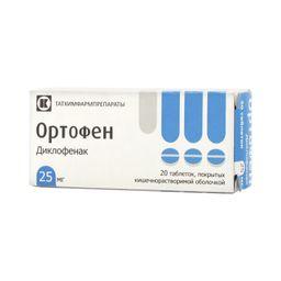 Ортофен, 25 мг, таблетки, покрытые кишечнорастворимой оболочкой, 20 шт.