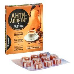Анти-Аппетит Кофе с молоком, леденцы, 10 шт.