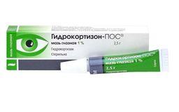 Гидрокортизон-ПОС, 1%, мазь глазная, 2.5 г, 1 шт.