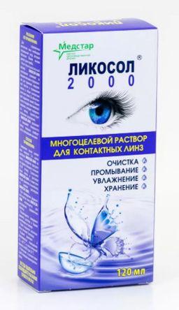 Ликосол-2000 Раствор для контактных линз, раствор для обработки и хранения жестких контактных линз, 120 мл, 1 шт.