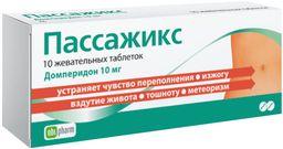 Пассажикс, 10 мг, таблетки жевательные, 10 шт.
