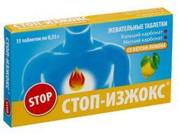 Стоп-изжокс со вкусом лимона, 0.55 г, таблетки жевательные, 15 шт.
