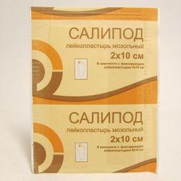 Салипод лейкопластырь мозольный с фиксирующим пластырем, 2х10см, пластырь медицинский, 1 шт.
