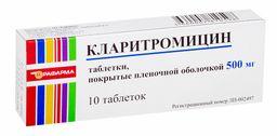 Кларитромицин, 500 мг, таблетки, покрытые пленочной оболочкой, 10 шт.