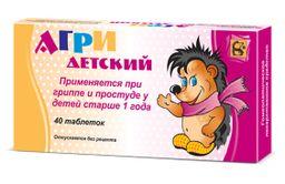 Агри детский, 20 табл. состав №1, 20 табл. состав №2, таблетки гомеопатические, 40 шт.