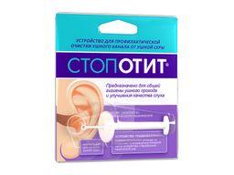 Стопотит устройство для очистки ушного канала, 1 шт.