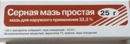Серная мазь простая, 33.3%, мазь для наружного применения, 25 г, 1 шт.