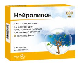 Нейролипон, 30 мг/мл, концентрат для приготовления раствора для инфузий, 20 мл, 5 шт.