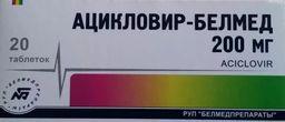 Ацикловир, 200 мг, таблетки, 20 шт.