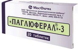 Паглюферал-3, таблетки, 20 шт.