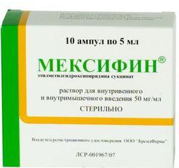 Мексифин, 50 мг/мл, раствор для внутривенного и внутримышечного введения, 5 мл, 10 шт.