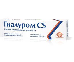 Гиалуром CS, протез синовиальной жидкости, 3 мл, 1 шт.