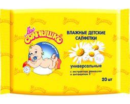 Салфетки влажные для детей универсальные Мое солнышко, салфетки гигиенические, с экстрактом ромашки, 20 шт.