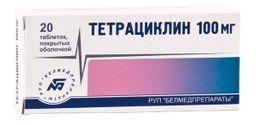 Тетрациклин, 100 мг, таблетки, покрытые оболочкой, 20 шт.