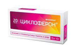 Циклоферон, 150 мг, таблетки, покрытые кишечнорастворимой оболочкой, 20 шт.