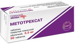Метотрексат-СЗ, 2.5 мг, таблетки, покрытые пленочной оболочкой, 50 шт.