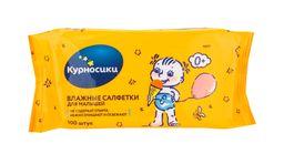 Курносики салфетки влажные для малышей 0 мес+, арт. 40017, 100 шт.