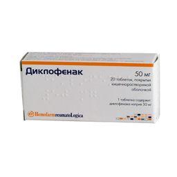 Диклофенак, 50 мг, таблетки, покрытые кишечнорастворимой оболочкой, 20 шт.