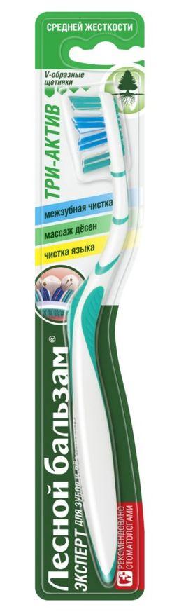 Лесной Бальзам Зубная щетка три-актив, щетка зубная, 1 шт.