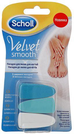 Scholl Сменные насадки Velvet Smooth для электрической пилки для ногтей, набор, 3 шт.