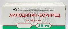 Амлодипин-Боримед, 10 мг, таблетки, 30 шт.