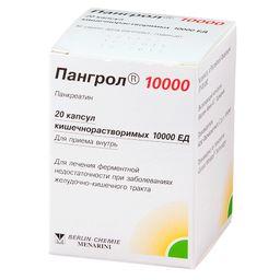Пангрол 10000, 10000 ЕД, капсулы кишечнорастворимые, 20 шт.