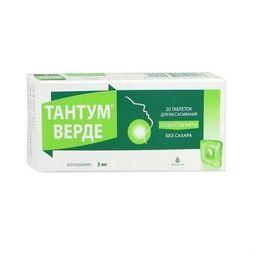 Тантум Верде, 3 мг, таблетки для рассасывания, 20 шт.