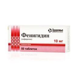 Фенигидин, 10 мг, таблетки, 50 шт.